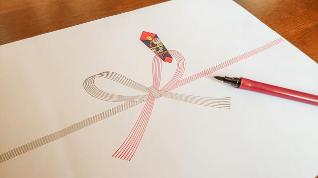 のし紙とペン